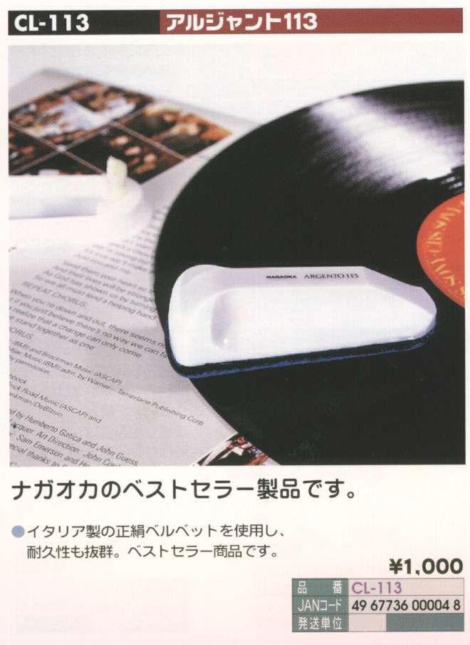 レコードクリーナー,レコード ...